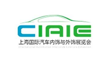 2021第十一届中国上海国际汽车内饰与外饰展览会(CIAIE)