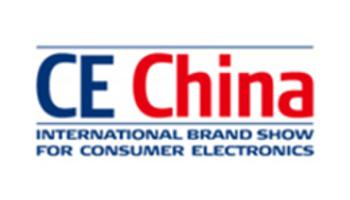广州国际电子消费品及家电品牌展