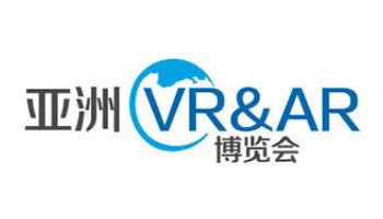 亚洲VR&AR博览会 暨高峰论坛