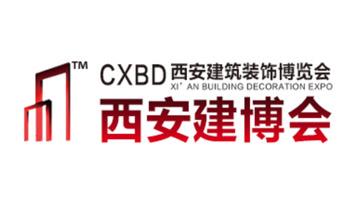 2021第8届中国(西安)国际建筑装饰博览会