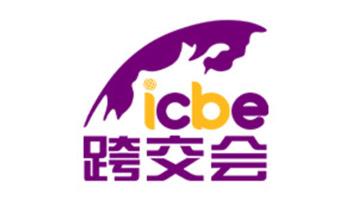 深圳国际跨境电商交易博览会ICBE