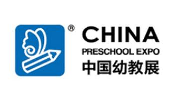 2021中国国际学前教育及装备展览会 CPE中国幼教展