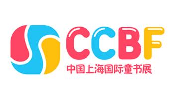 2021中国上海国际童书展(CCBF)