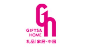 第二十九届中国(深圳)国际礼品、工艺品、钟表及家庭用品展览会