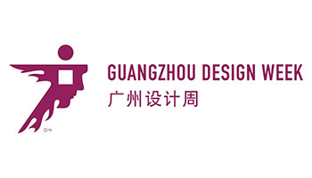 广州设计周