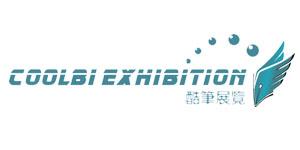 广州酷笔展览服务有限公司