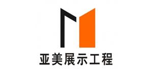 武汉亚美空间展示工程有限公司
