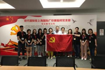 现代国际驻2020上海国际广印展临时党支部签署党员服务公约