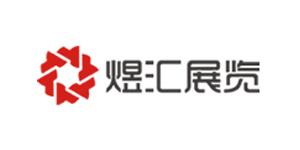 上海煜汇展览展示有限公司
