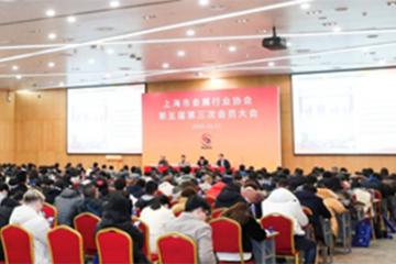 上海市会展行业协会 第五届第五次理事会及第五届第三次会员大会胜利召开