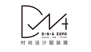 2021 D·N·A时尚设计服装展