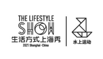 2021上海国际水上运动展览会