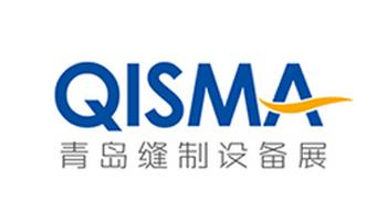 青岛国际缝制设备展览会QISMA