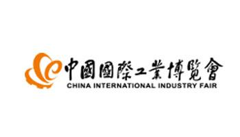 中国国际工业展览会STIS