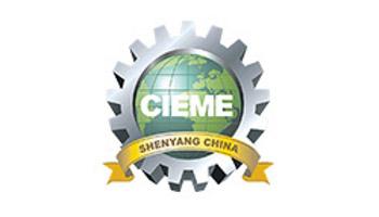 沈阳国际装备制造业展览会CIEME