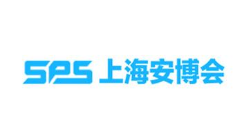 上海国际公共安全产品展览会Securityexpo