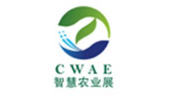 第八届北京国际智慧农业装备与技术博览会