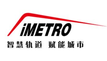 2021第十届中国广州国际轨道交通产业展览会