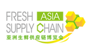 亚洲生鲜供应链博览会