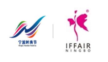 2021宁波时尚节 第25届宁波国际服装节