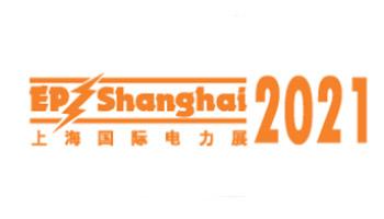 第三十一届上海国际电力设备及技术展览会 第二十三届上海国际电工装备展览会
