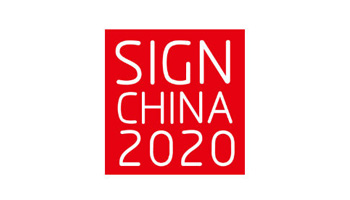 第21届上海国际广告标识展