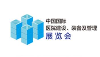 第二十二届中国国际医院建设、装备及管理展览会