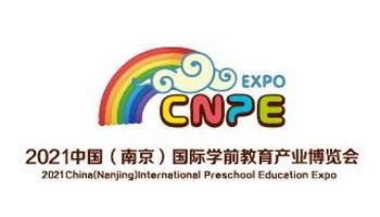 2021中国(南京)国际学前教育产业博览会  暨2021中国(南京)学前教育发展论坛