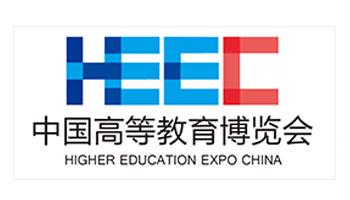 第56届中国高等教育博览会