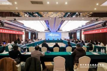 四川省会议展览业协会第二届一次理事会圆满召开