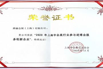 烨赫-斩获2020进博会服务创新企业!