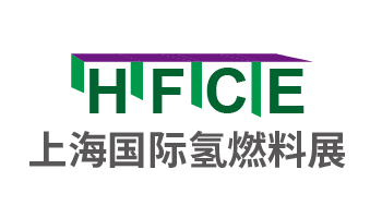 HFCE 上海国际氢燃料展 2021