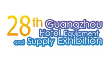 2021第二十八届广州酒店用品展览会