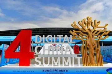 盛况空前!冠林亮相第四届数字中国建设峰会成果展览