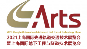 ARTS上海国际先进轨道交通技术展览会