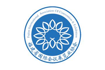福建省国际会议展览业协会