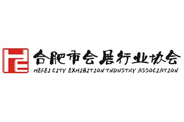 合肥市会展行业协会