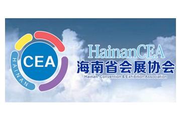 海南省会展协会