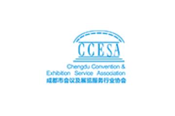 成都市会议及展览服务行业协会