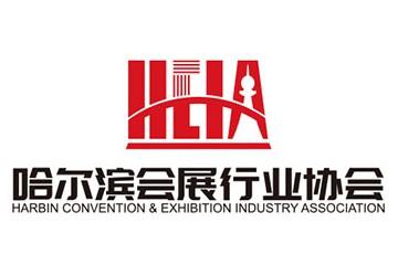 哈尔滨市展览业协会