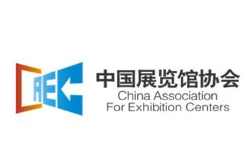 中国展览馆协会