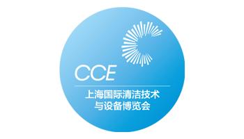 2022CCE上海国际清洁技术设备博览会