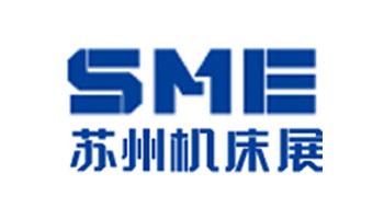 2022SME中国(苏州)机床展