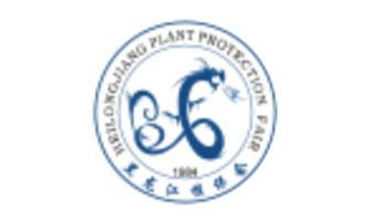 第36届黑龙江植保信息交流暨农药械交易会