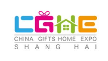 CGHE 2021第20届上海国际礼品、赠品及家居用品展览会(上海礼品展)