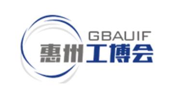 2021惠州国际工业博览会