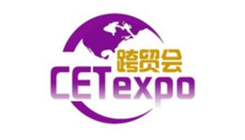 2021珠海国际跨境电商贸易博览会 暨跨境电商选品大会