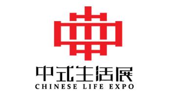 深圳中式生活博览会暨国际红木艺术展