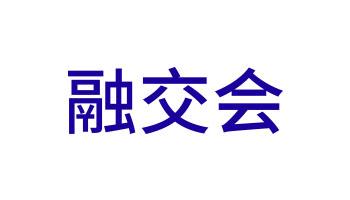 2021年内外贸融合(西安)交易会(融交会)
