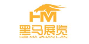 苏州黑马展览装饰工程有限公司